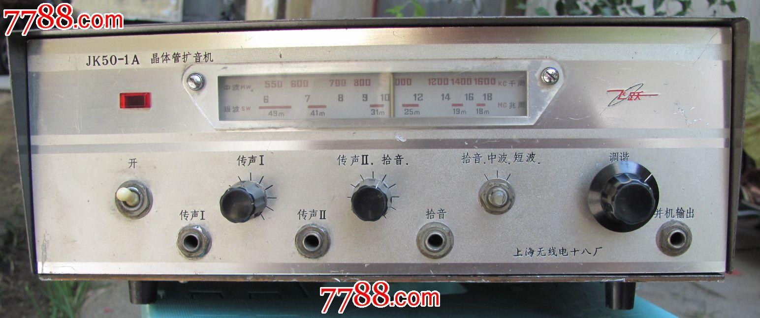 飞跃jk50-1a晶体管扩音机_价格280元_第1张_7788收藏__中国收藏热线