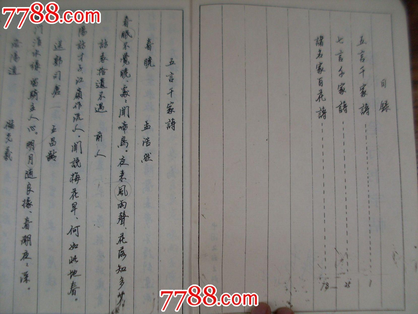 千家诗钢笔行书字帖_价格10元_第2张_中国收藏热线图片