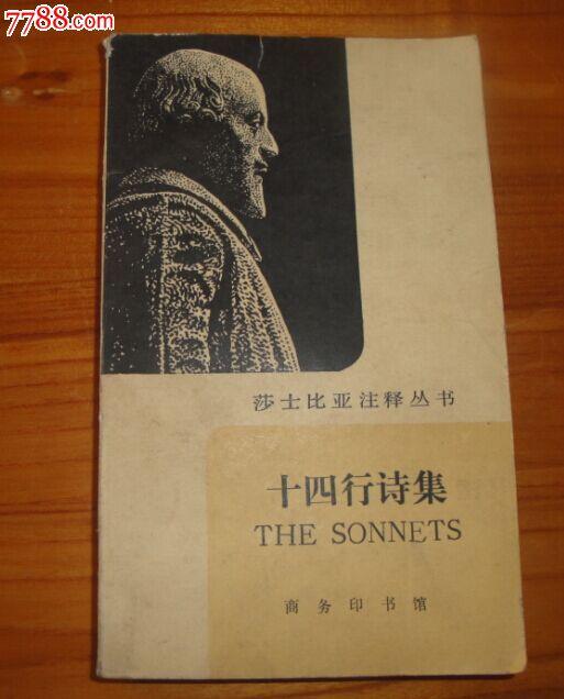 莎士比亚注释丛书十四行诗集英文版