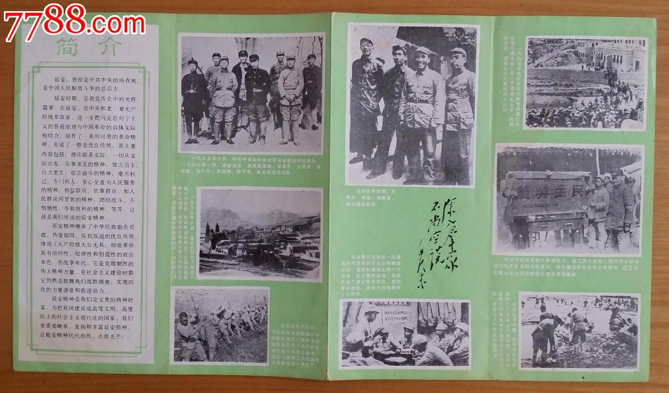 延安文化手抄报图片 图片合集