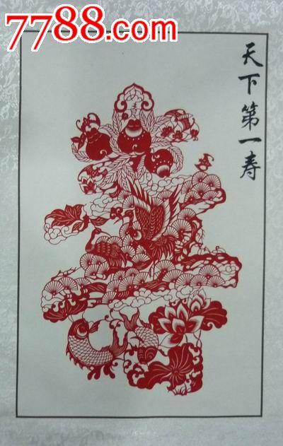 剪纸寿字,福字.图片