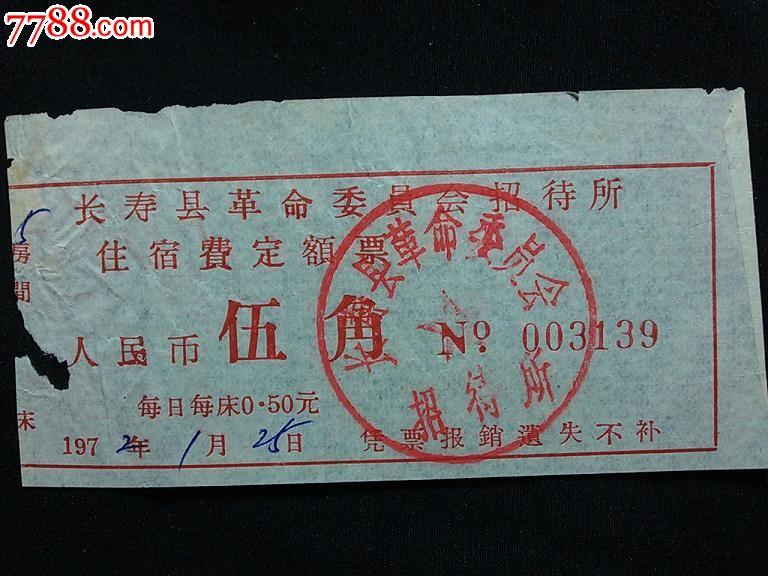 新中国建设时期票据收藏。有读者提出老票证遇到机会少,偶或可遇的是新中国成立以后的票据,询问这类票据的征集意义。兹就此问题做一些探讨。具有代币职能的票据,在我国出现的历史时间并不很长,民国以后才有小量行用,真正大宗使用,却是在新中国建设时期。新中国票证票据萌芽于战争年代。由于八年艰苦抗日和三年国内革命战争的消耗,到推翻国民党政府统治,建立新中国时,国民经济已经到了崩溃边缘,物资极度紧缺。恰在此际,美国又发动朝鲜战争,战火威胁新政权的存在,为此,我们又勒紧裤腰带,顽强地坚持了三年的抗美援朝运动。为渡过一道道难