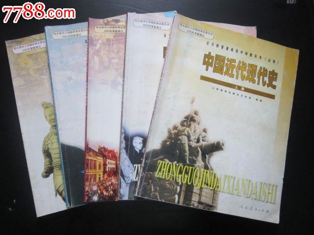 全日制普通高级中学教科书---历史历史5本【人面试高中全套视频试讲图片