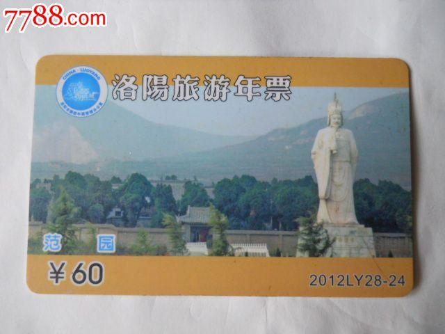 洛阳旅游年票(范园)-se25490097-7788门票