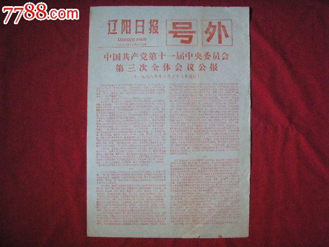 11届三中全会_【号外】—党的十一届三中全会公报