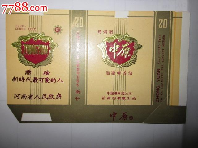 中原(纪念标)献给新时代最可爱的人河南省人民政府