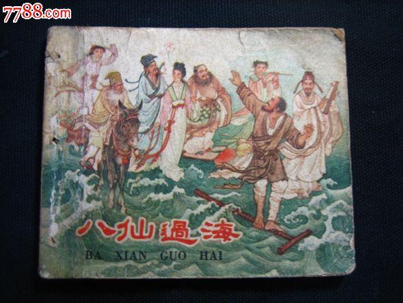 八仙过海 老版书