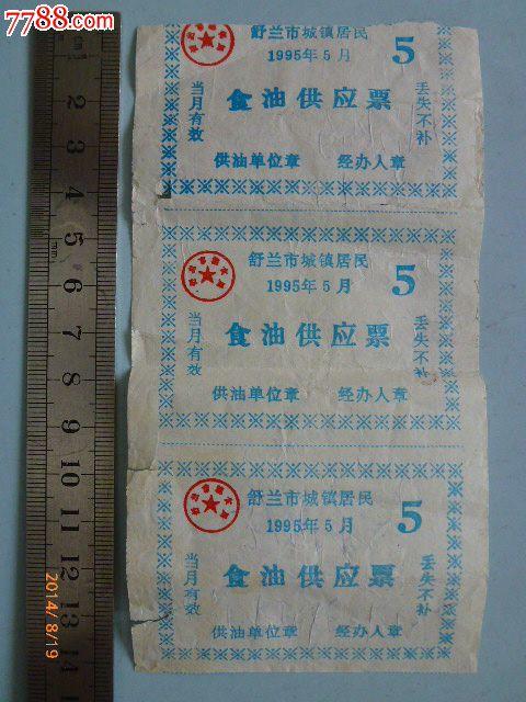 食用油票(吉林省舒兰市)