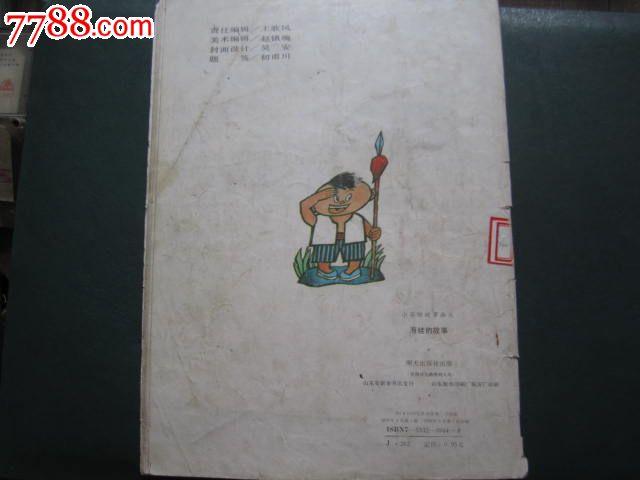 小英雄故事画丛--海娃的故事_价格2元_第2张_中国收藏热线图片