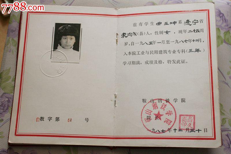 鞍山钢铁学院结业证书1987美女照片【鞍钢】