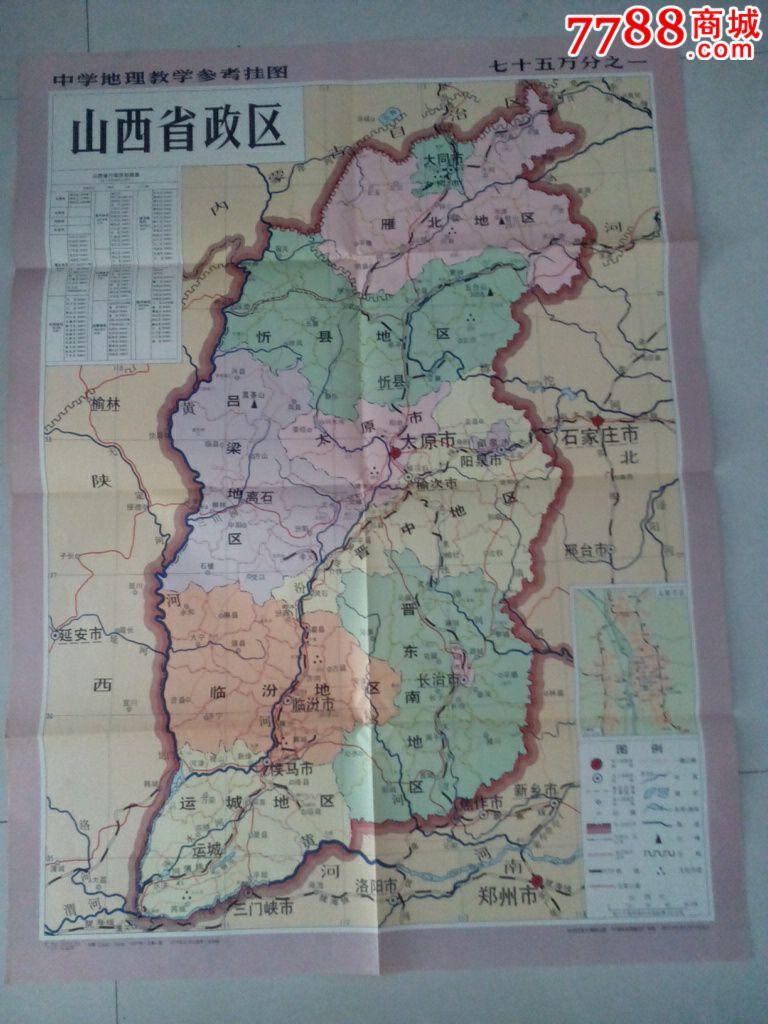 中学地理挂图山西省政区图