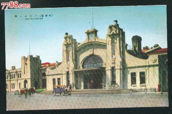 民国明信片--哈尔滨火车站_价格168元_第1张_7788收藏__中国收藏热线
