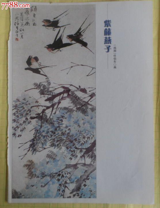 燕子送信简笔画