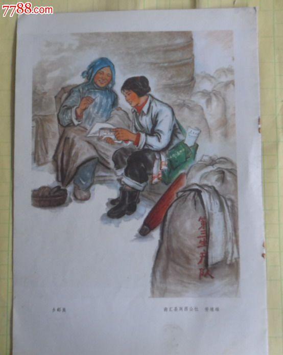文革画,乡邮员