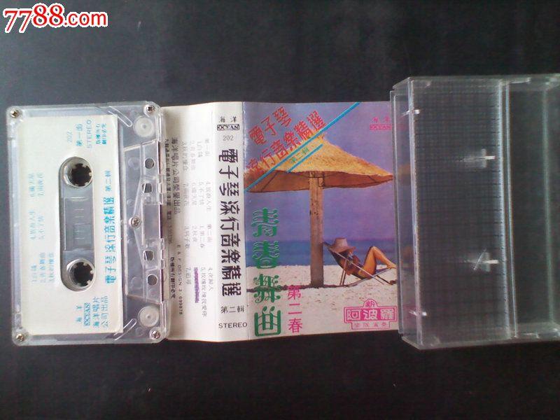 早期海洋版【阿波罗乐队演奏·电子琴流行音乐