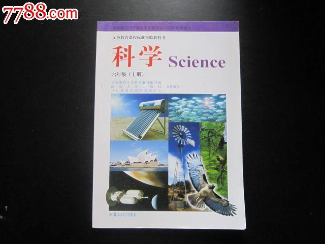 科学六年级上册【河北版,有笔迹】_价格5元【竹之恋课本收藏】_第1张