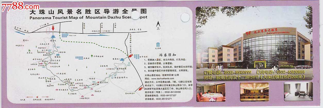 胶南市大珠山风景区——游览券