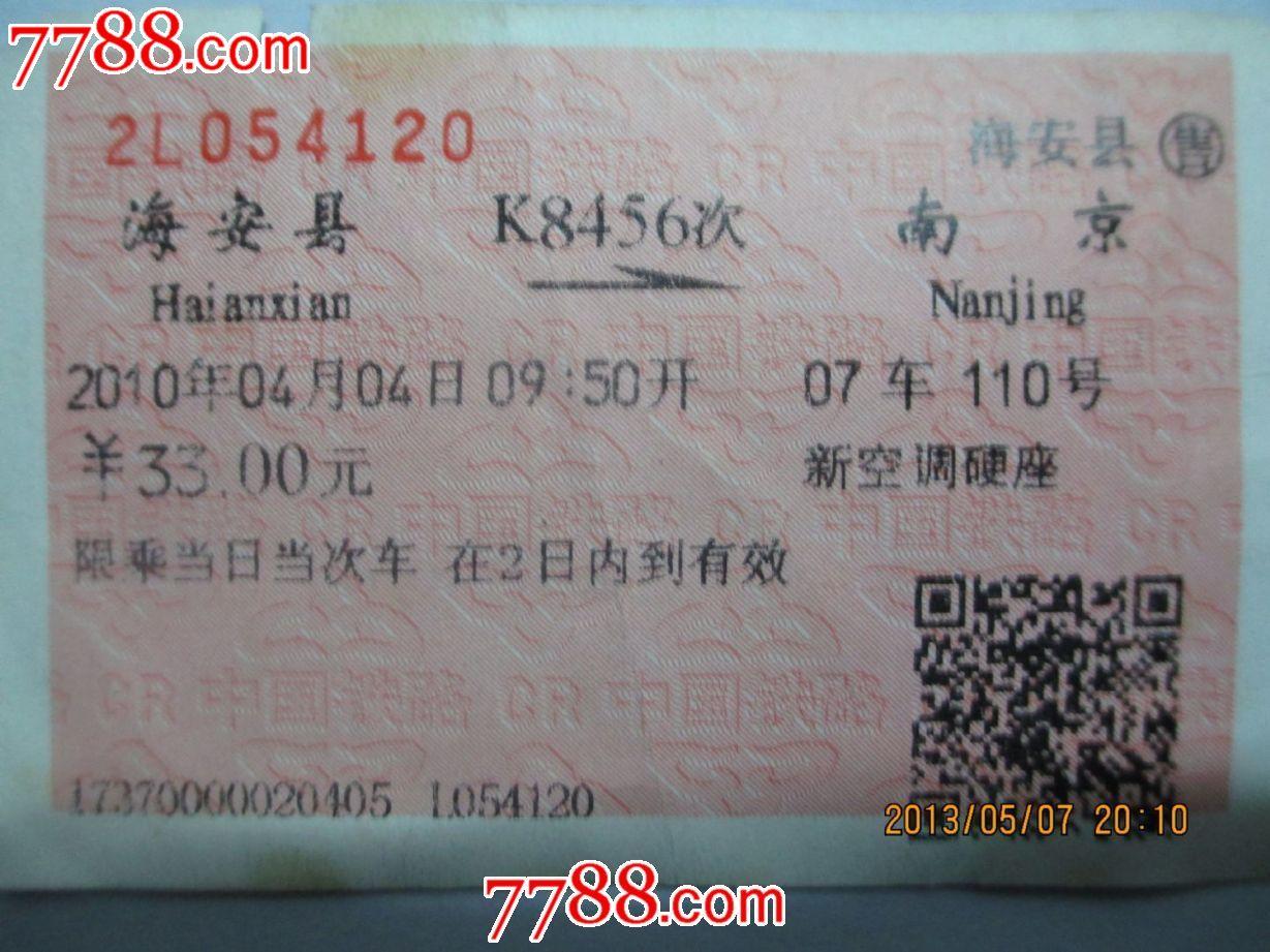 海安到南京汽车票