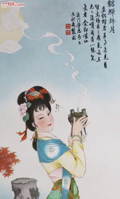 中国古代四大美女1981年年历画