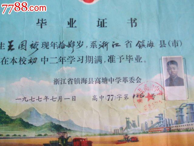 初中背面的1977年高塘镇海县宁波红色中学毕郑州市高中部九中在哪图片