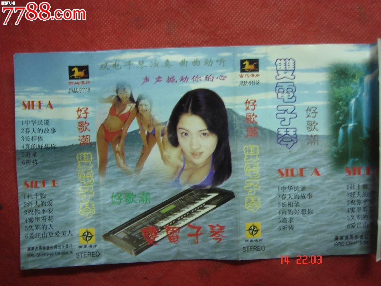 磁带:好歌潮-双电子琴图片