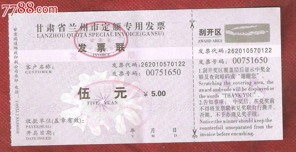 甘肃省兰州市定额专用发票