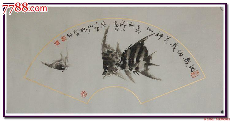 工艺美术大师冯增木先生写意鱼类国画扇面小品热带鱼