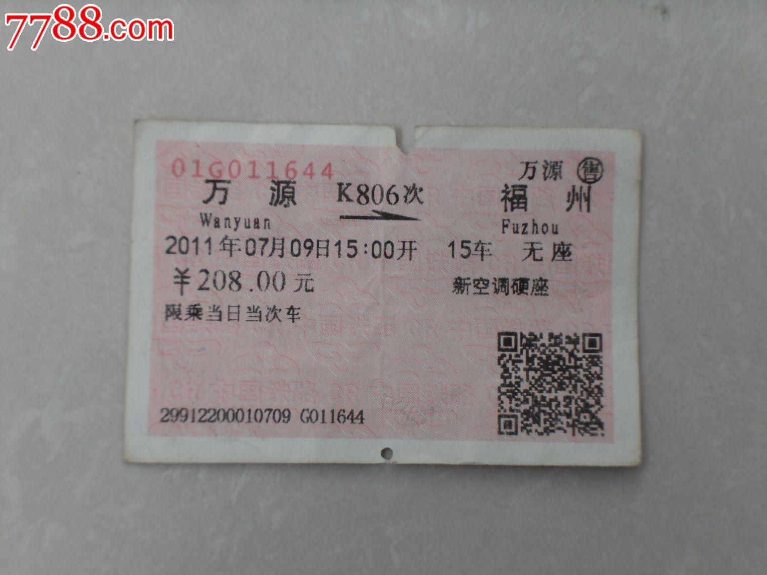 属性: 普通火车票,,2010-2019年,普通票,,,产地不详,地图/路线说明图片