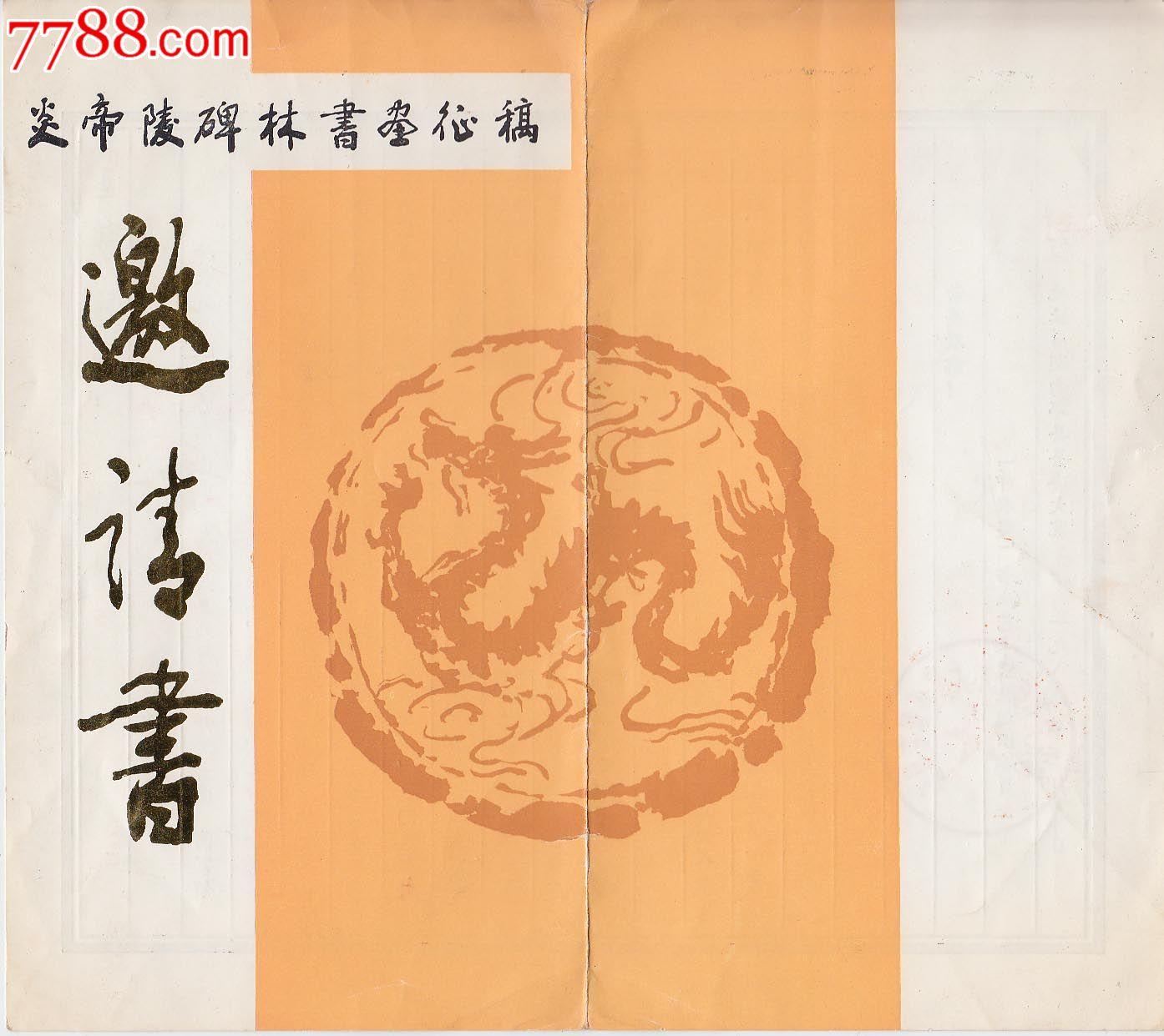 炎帝陵碑林书画征稿——邀请书图片