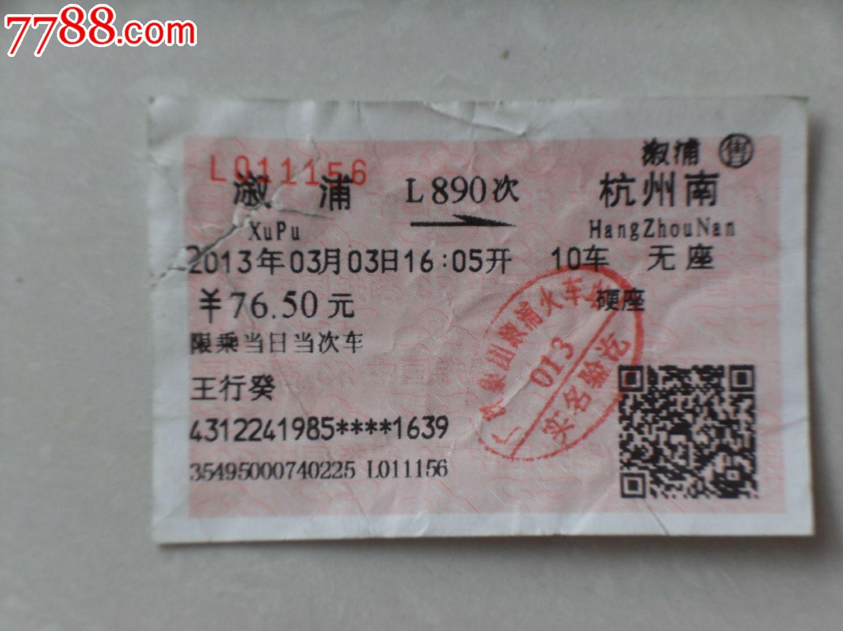 湖南省溆浦地图