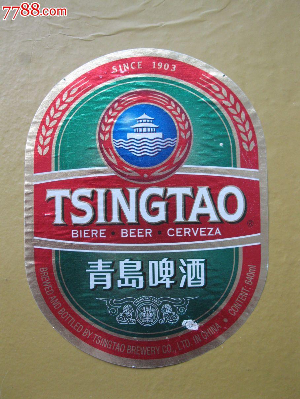 青岛啤酒出口版1-酒标--se18615636-零售-7788收藏