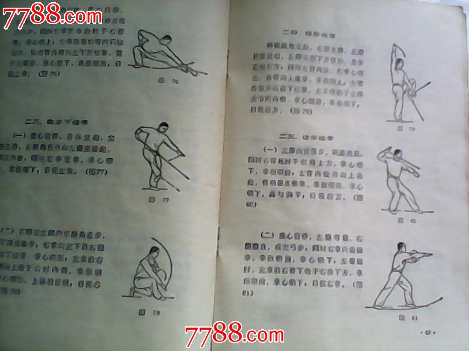 乙组长拳图解_价格2