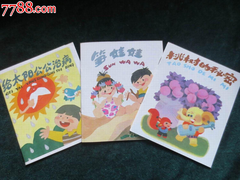幼儿知识画库第一辑:桃树的*密,笋娃娃,给太阳公公治病