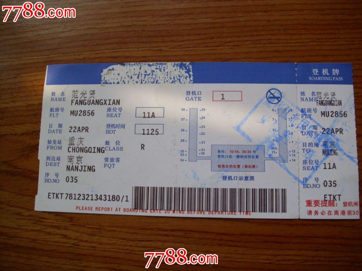 北京首都机场广告有限公司重庆分公司登机牌