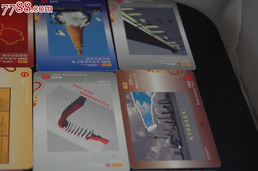 上海地铁卡-2008大学生公益广告创意设计大赛图片