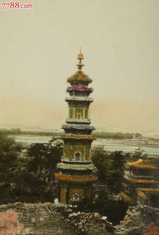 民国北京颐和园破旧的琉璃塔手工上彩原版老照片