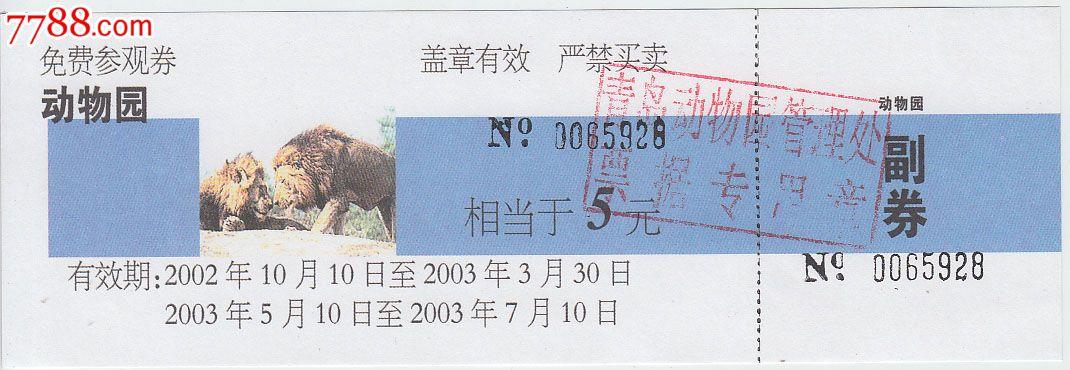 免费参观券——动物园