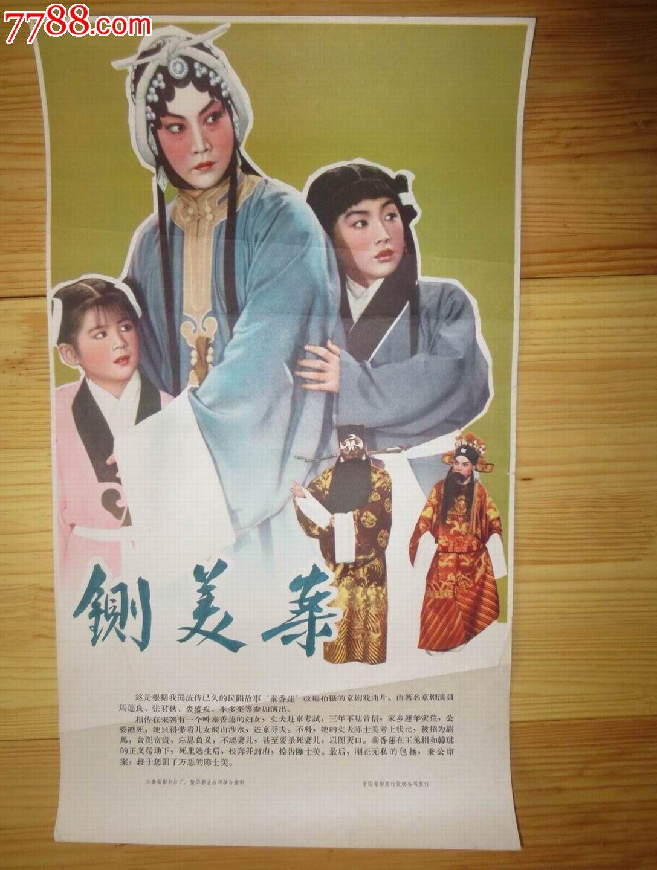 五六十年代电影海报.铡美案
