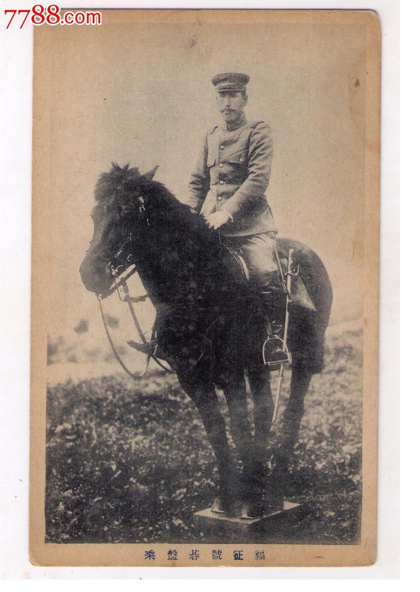 1920年代日本福征号军官骑马明信片-价格:28元