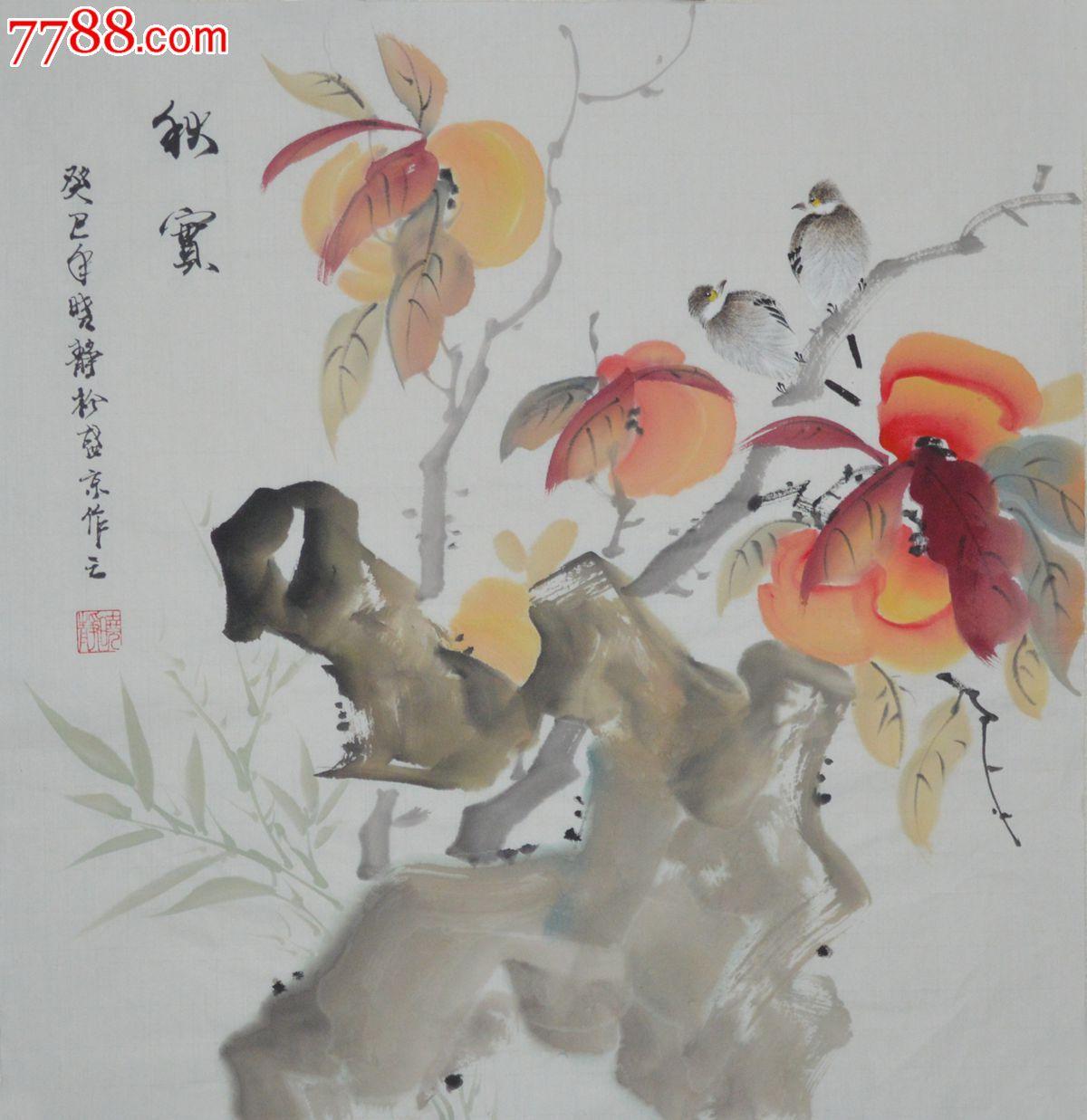 杨迪小品花鸟画作品柿子系列《秋实图》