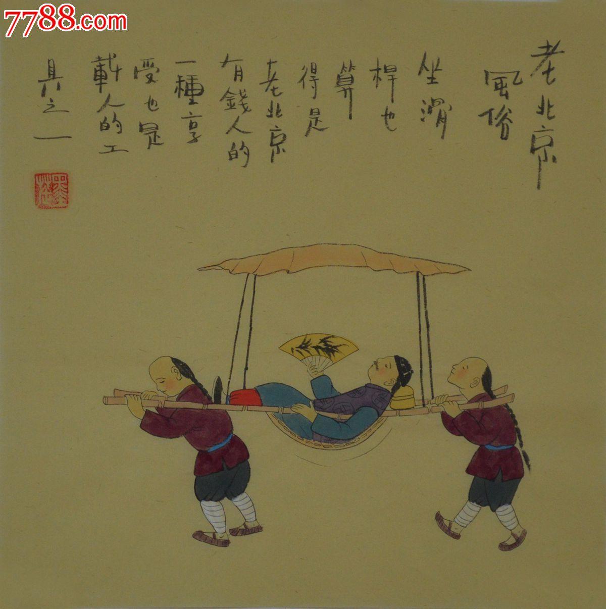 老北京人物画《卖瓜子》