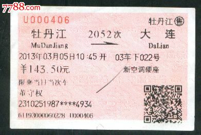 牡丹江----大连_价格1元