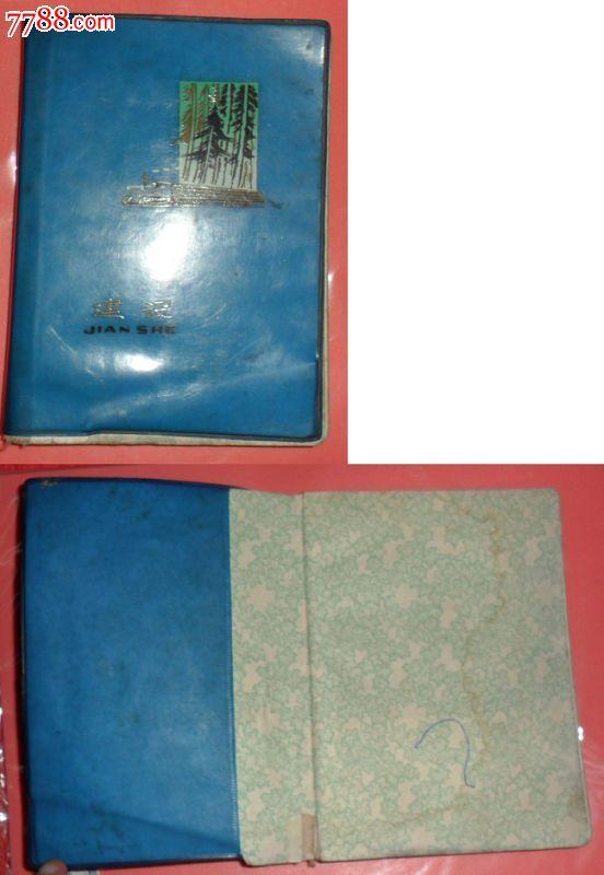 70年代笔记本老日记本1972年如图封面有(建设)2字品好