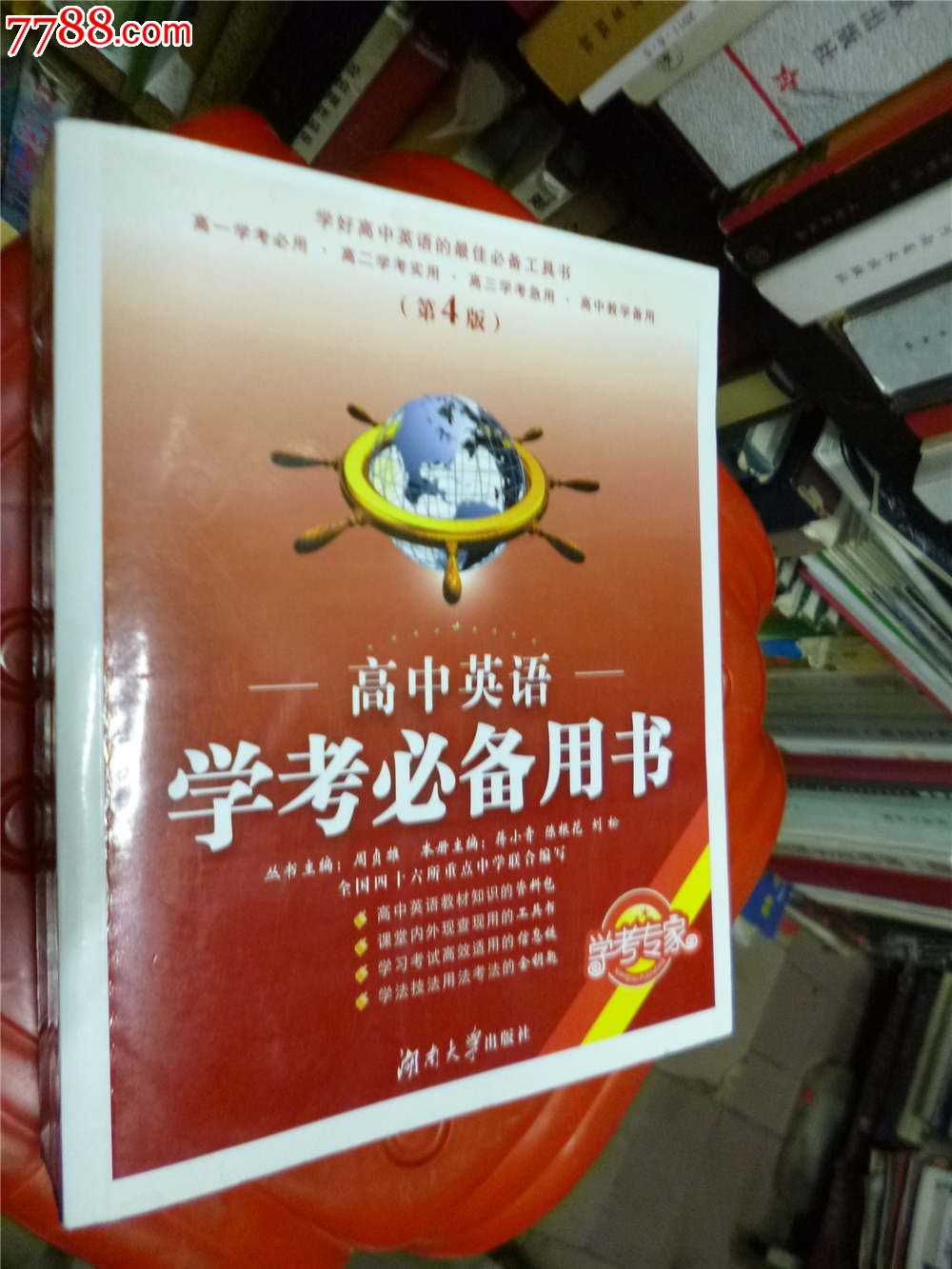 高中英语学考介绍字类,其他文用书旧书,其他文必备至高中队图片