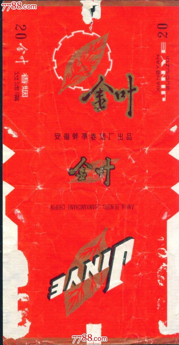 金叶:过滤嘴——(旧)84s三无标——蚌埠厂图片