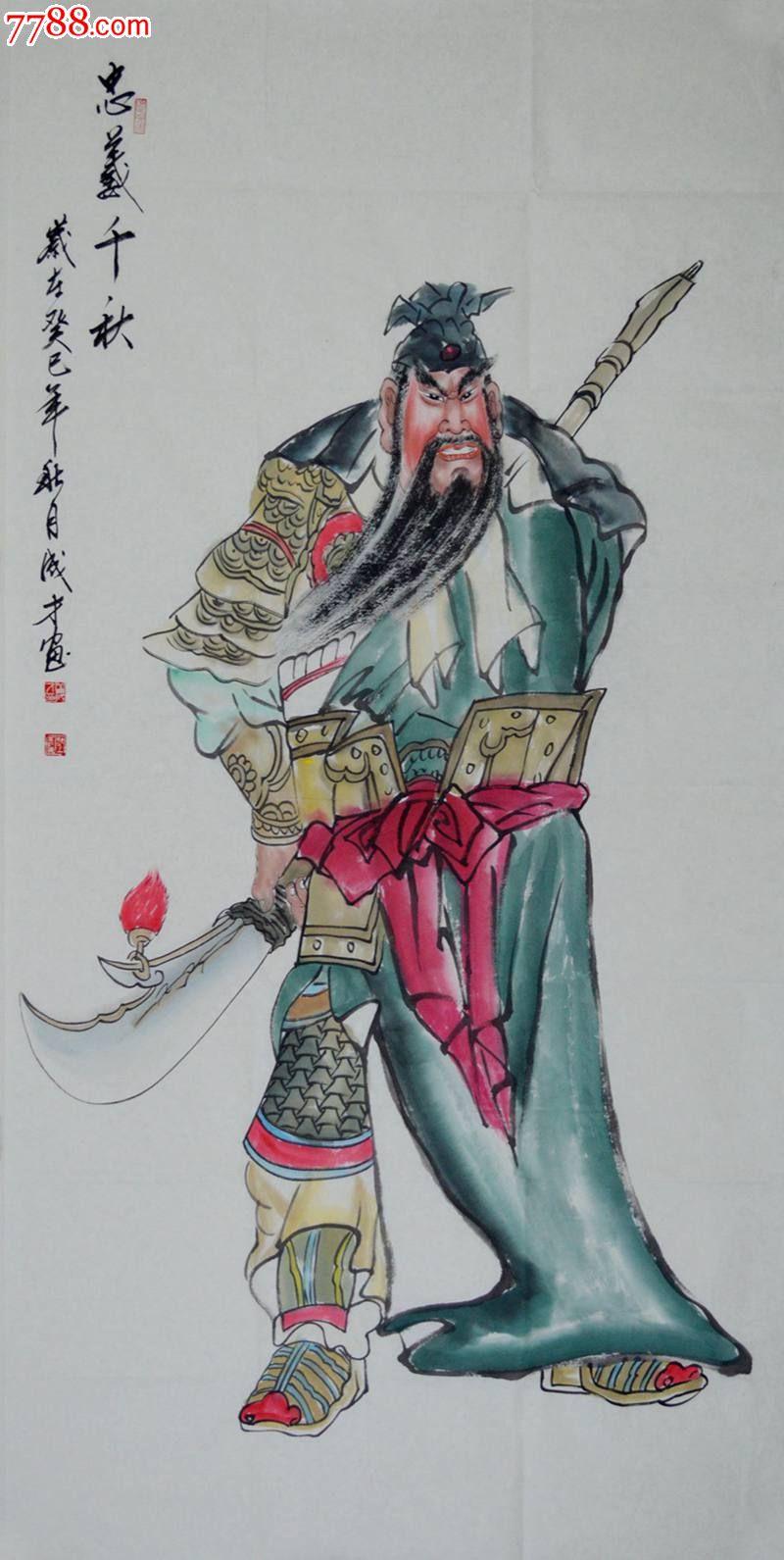 国画人物画关公作品《忠义千秋》