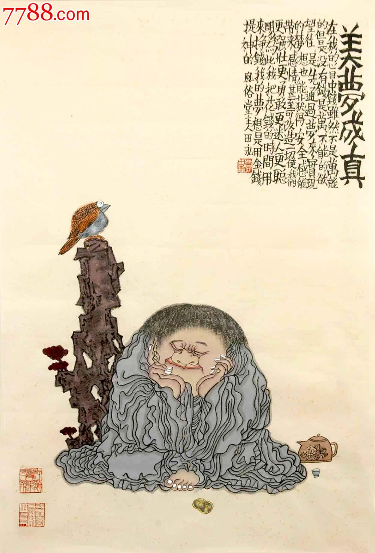 总统克林顿夫人希拉里同女儿访华时在北京古玩市场购买田永绘画三张