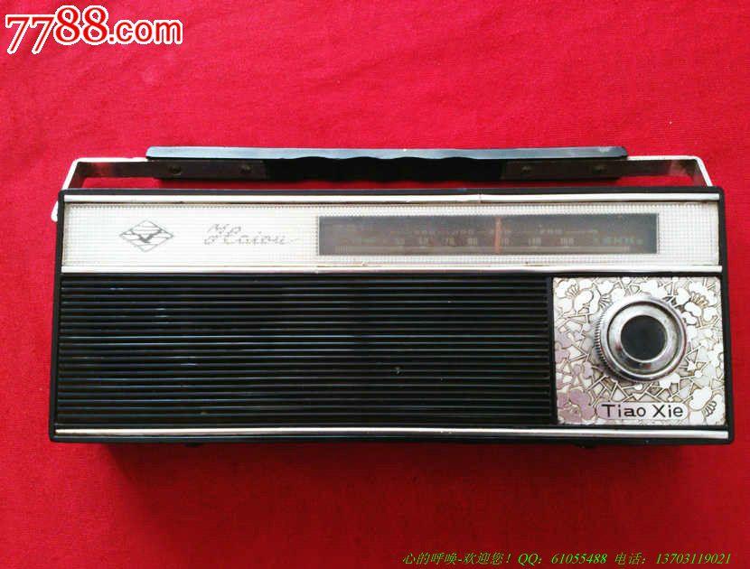 海鸥701收音机