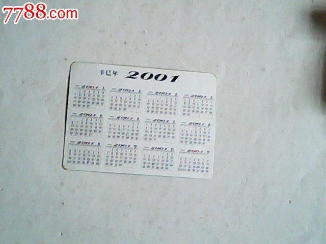 刘德华带2001年年历