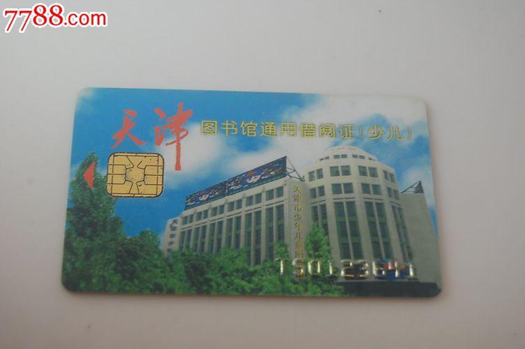 天津图书馆通用借阅证阳光学堂会员卡